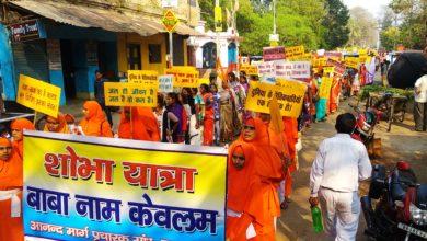 Photo of साधकों और गृहस्थों ने कीर्तन शोभायात्रा के साथ किया नगर भ्रमण