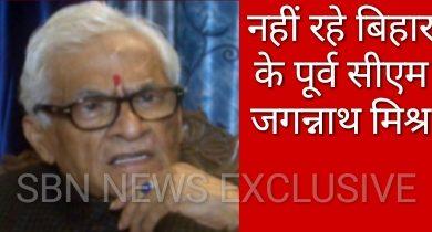 Photo of पूर्व सीएम डॉ जगन्नाथ मिश्रा का निधन