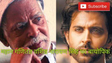 Photo of महान गणितज्ञ वशिष्ठ नारायण सिंह पर फिल्म
