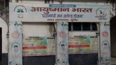 Photo of मुंगेर जिले में अबतक 1.39 लाख परिवारों को मिला गोल्डन कार्ड