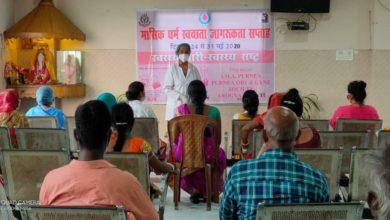 Photo of पूर्णियाँ : माहवारी स्वच्छता दिवस विशेष: माहवारी स्वच्छता को लेकर समाज में फैली भ्रांतियों को दूर करने की है जरूरत: डॉ. अनुराधा