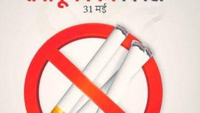 Photo of विश्व तम्बाकू निषेध दिवस : बेहतर स्वास्थ्य के लिए तम्बाकू सेवन से करें परहेज