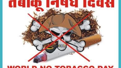 Photo of पूर्णियाँ : विश्व तंबाकू निषेध दिवस: तंबाकू सेवन से नहीं रखें कोई वास्ता , कोरोना को हराने का यही है रास्ता