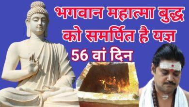 Photo of सदकर्मा न्यास समिति के यज्ञ का 56वां दिन महात्मा बुद्ध को समर्पित