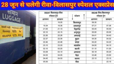 Photo of बिलासपुर-रीवा एक्सप्रेस स्पेशल ट्रेन का परिचालन 28 जून से शुरू